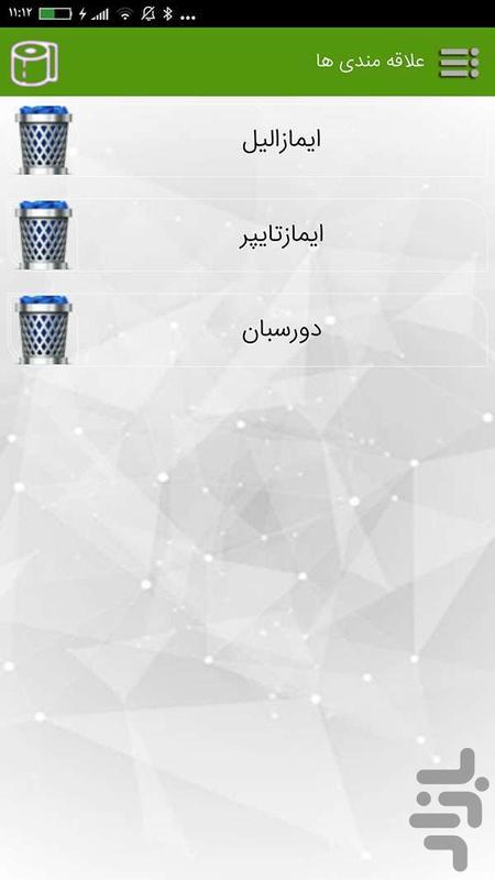 راهنمای سموم دفع آفات و بیماریها - عکس برنامه موبایلی اندروید