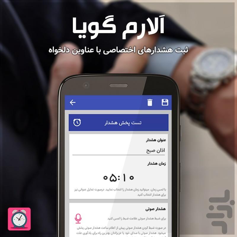 زنگ هشدار سخنگو (آلارم گویا) - عکس برنامه موبایلی اندروید
