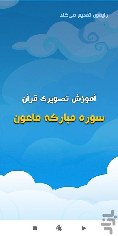 آموزش تصویری قرآن کودکان سوره ماعون - عکس برنامه موبایلی اندروید