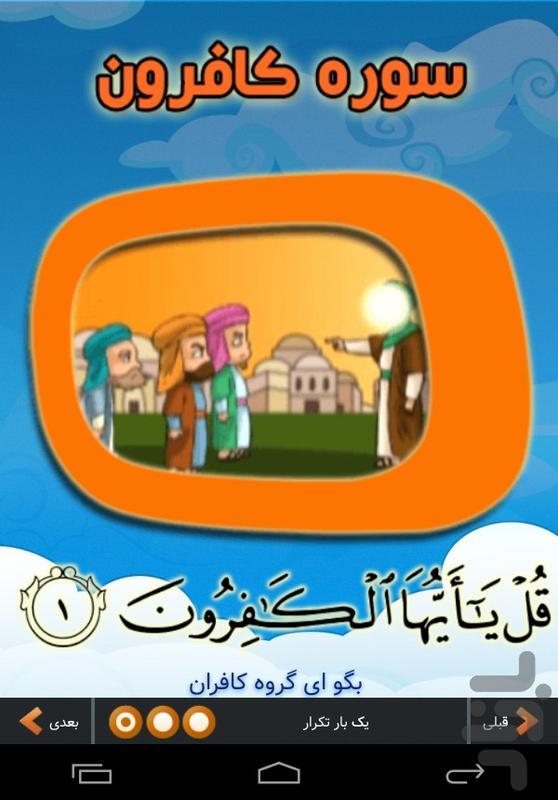 آموزش تصویری قرآن کودک سوره کافرون - عکس برنامه موبایلی اندروید
