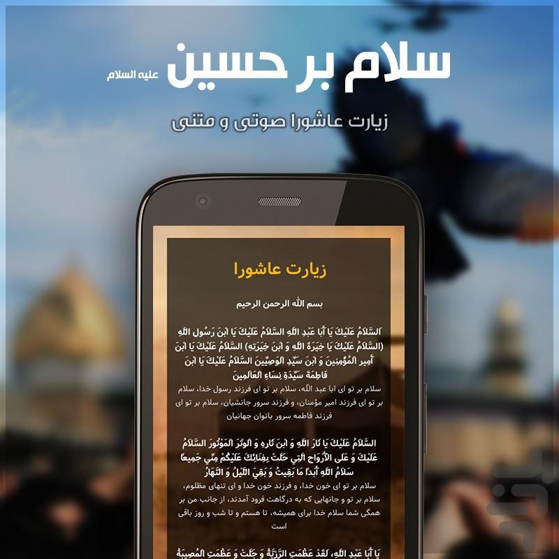 زیارت عاشورا روزانه-سلام بر حسین(ع) - عکس برنامه موبایلی اندروید