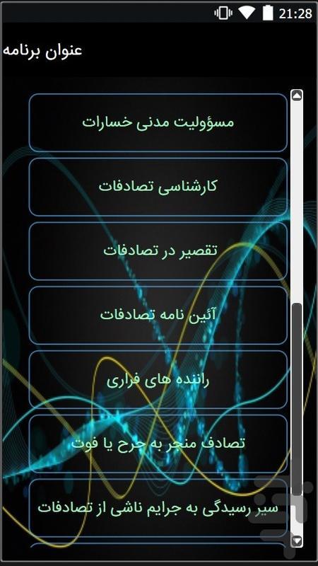 تصادفات رانندگی - عکس برنامه موبایلی اندروید