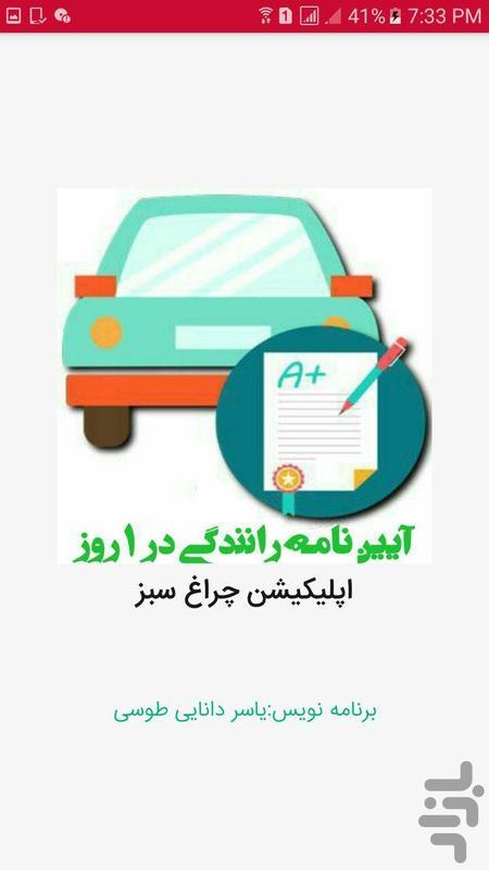 آزمون آیین نامه رانندگی(قبولی 100%) - عکس برنامه موبایلی اندروید