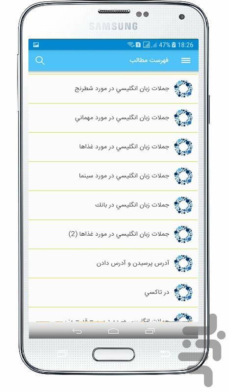 جملات روزمره انگلیسی (جامع) - عکس برنامه موبایلی اندروید