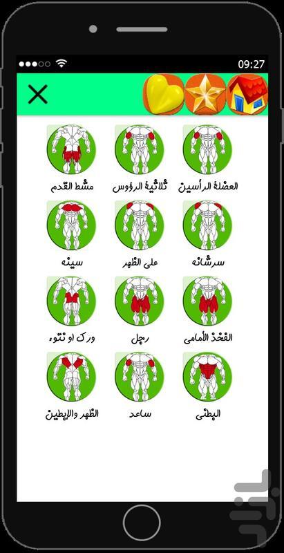 بدنسازی حرفه ای - عکس برنامه موبایلی اندروید
