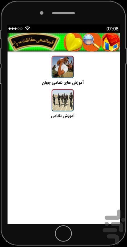 نظامی شو - عکس برنامه موبایلی اندروید