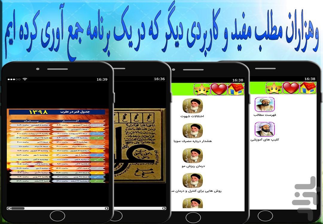 جعبه ابزارک (مذهبی) - عکس برنامه موبایلی اندروید