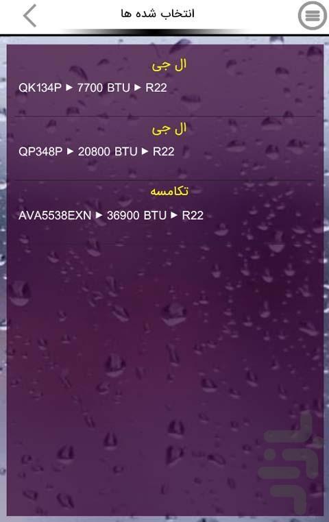 کمپرسور 2 - عکس برنامه موبایلی اندروید