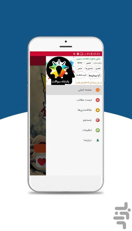 پادشاه سوالات - عکس برنامه موبایلی اندروید