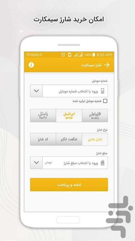 بسته اینترنت ایرانسل   (غیررسمی) - عکس برنامه موبایلی اندروید