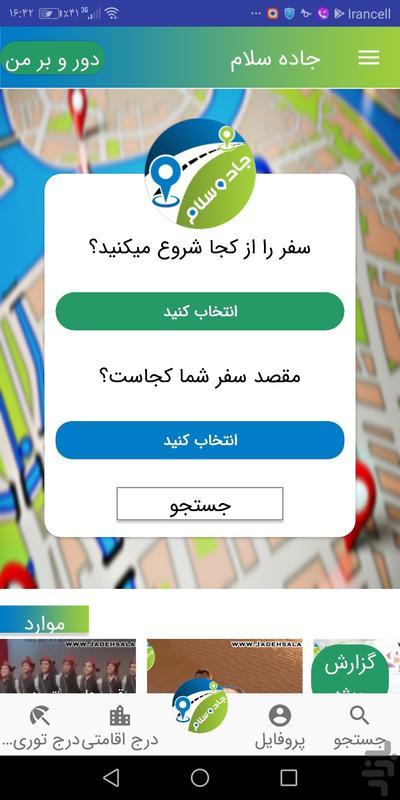 جاده سلام - عکس برنامه موبایلی اندروید