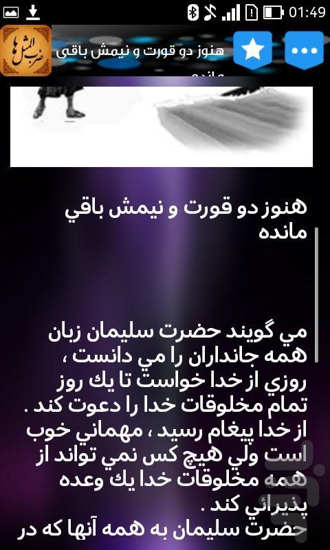 ضرب المثل ایرانی - عکس برنامه موبایلی اندروید