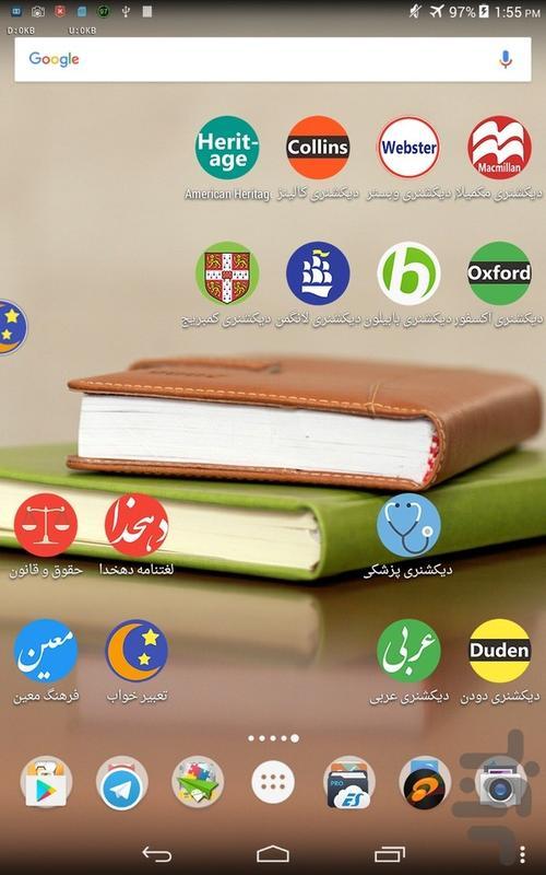 دیکشنری آلمانی دودن + تلفظ انسانی - عکس برنامه موبایلی اندروید