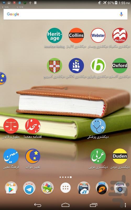 دیکشنری تخصصی پزشکی عکس،تلفظ،ویدیو - عکس برنامه موبایلی اندروید