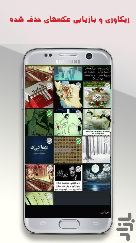 ریکاوری عکسهای پاک شده وحذف شده.دمو - عکس برنامه موبایلی اندروید
