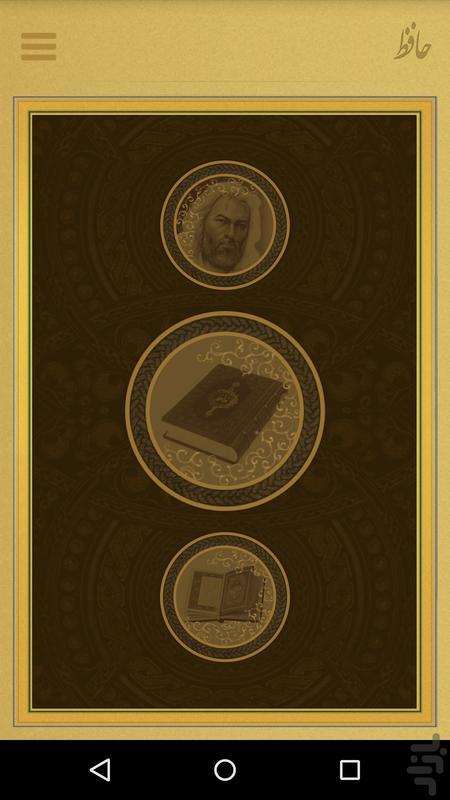 حافظ شیرازی (باحافظ) - عکس برنامه موبایلی اندروید