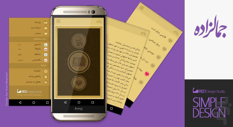 جمالزاده - عکس برنامه موبایلی اندروید