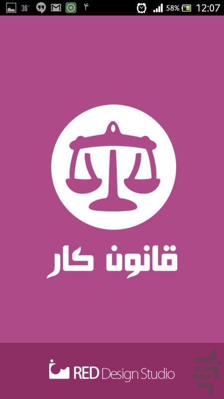 قانون کار و تامین اجتماعی - عکس برنامه موبایلی اندروید