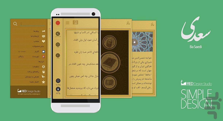 باسعدی - عکس برنامه موبایلی اندروید