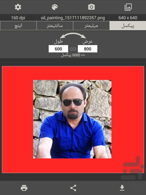تغییر اندازه عکس - عکس برنامه موبایلی اندروید
