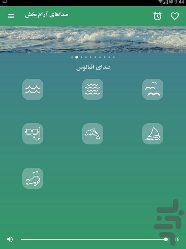 صداهای آرامش بخش - عکس برنامه موبایلی اندروید