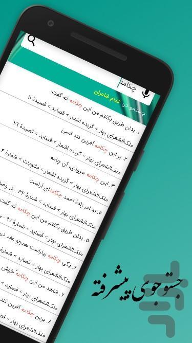 چکامه | منبع اشعار پارسی - عکس برنامه موبایلی اندروید