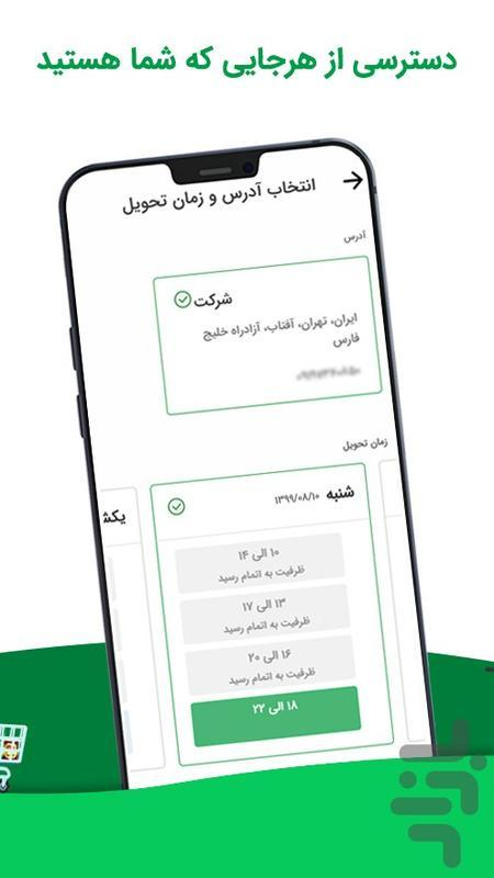 Refahmarket - Image screenshot of android app
