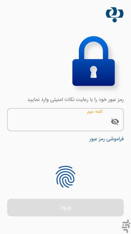 رمز ساز رفاه - عکس برنامه موبایلی اندروید