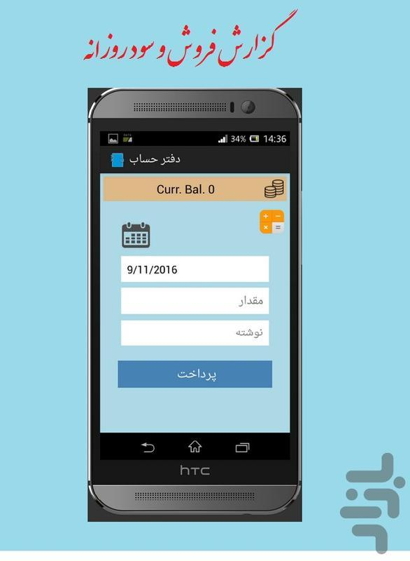 دفتر حساب +حسابدار شخصی - عکس برنامه موبایلی اندروید