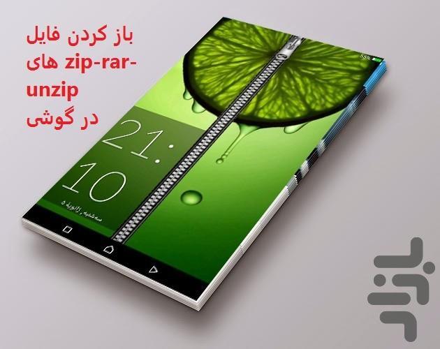 unzip - Image screenshot of android app
