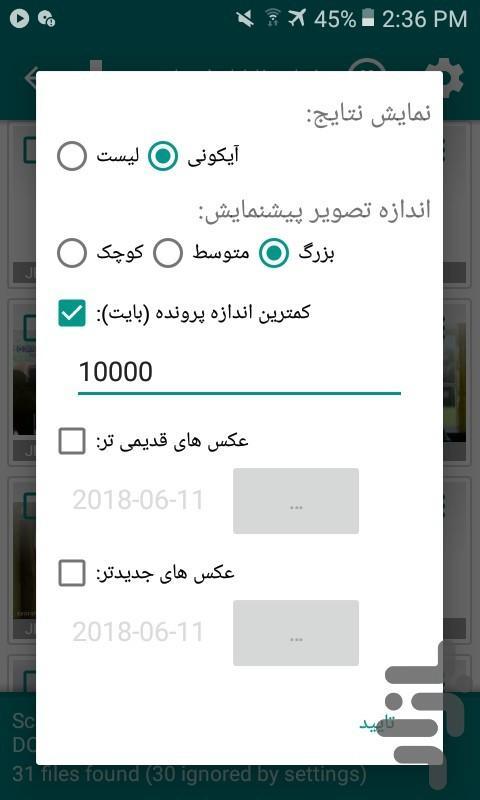ریکاوری تصاویر - Image screenshot of android app