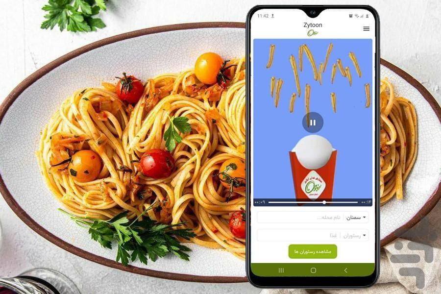 زیتون-سفارش آنلاین غذا - عکس برنامه موبایلی اندروید