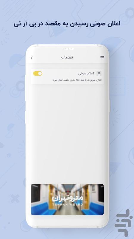 مسیرو - عکس برنامه موبایلی اندروید
