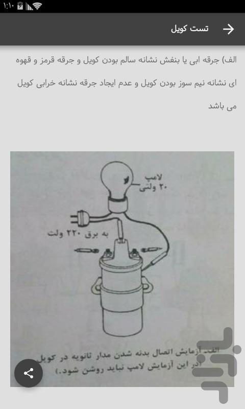 مکانیک پراید - عکس برنامه موبایلی اندروید