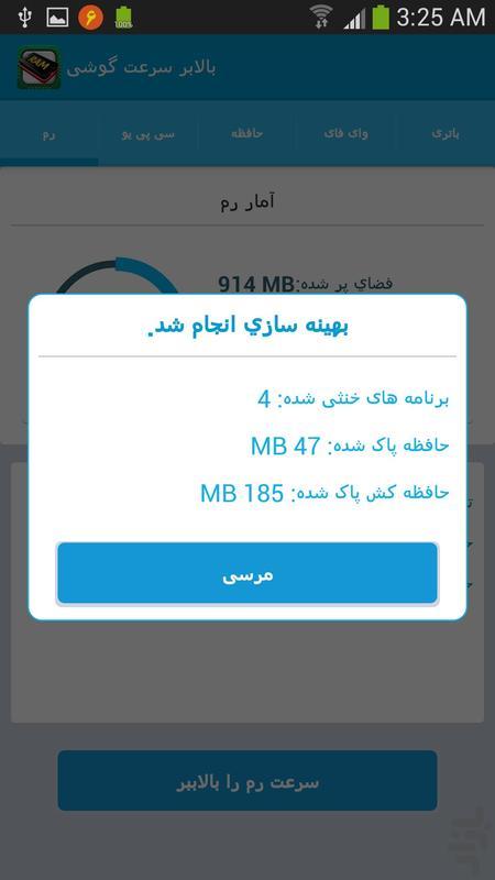 بالابر سرعت گوشی (رم، 3 جی، باتری) - عکس برنامه موبایلی اندروید