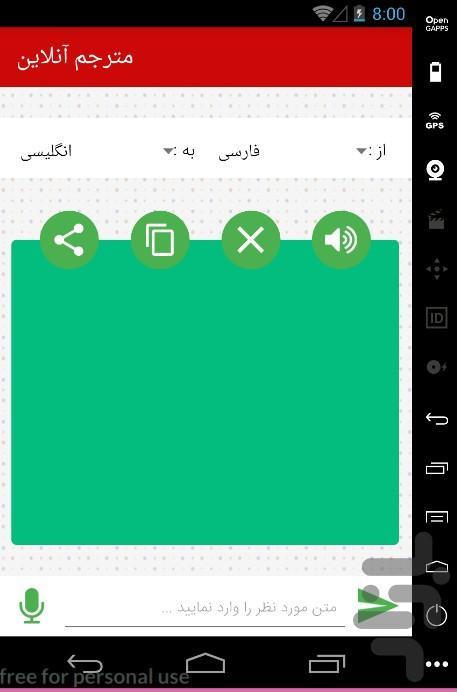 دیکشنری انگلیسی به فارسی و برعکس - عکس برنامه موبایلی اندروید