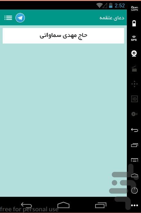 دعای علقمه با صوتی دلنشین - عکس برنامه موبایلی اندروید
