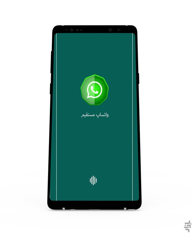 واتساپ مستقیم _ بدون ذخیره شماره - عکس برنامه موبایلی اندروید