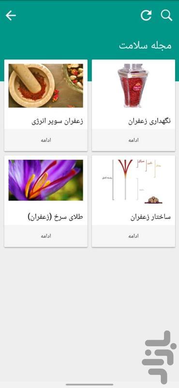 فروشگاه زعفران رویال پلاس - عکس برنامه موبایلی اندروید