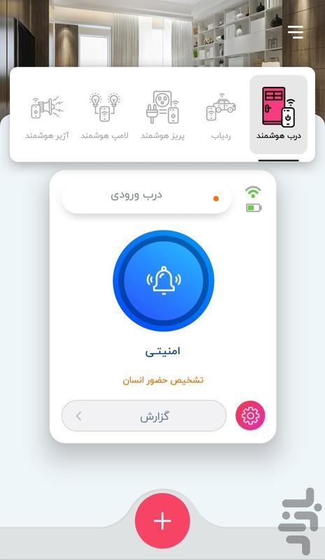 سنسور هوشمند درب و پنجره آگاه - عکس برنامه موبایلی اندروید