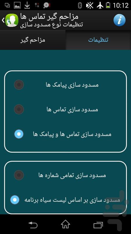 مزاحم گیر تماس و پیامک - عکس برنامه موبایلی اندروید