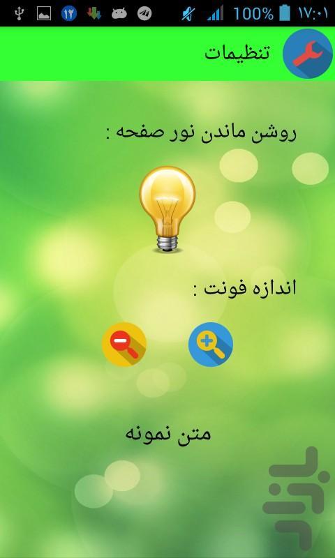 آموزش انواع نماز+کیفیت خواندن آنها - عکس برنامه موبایلی اندروید