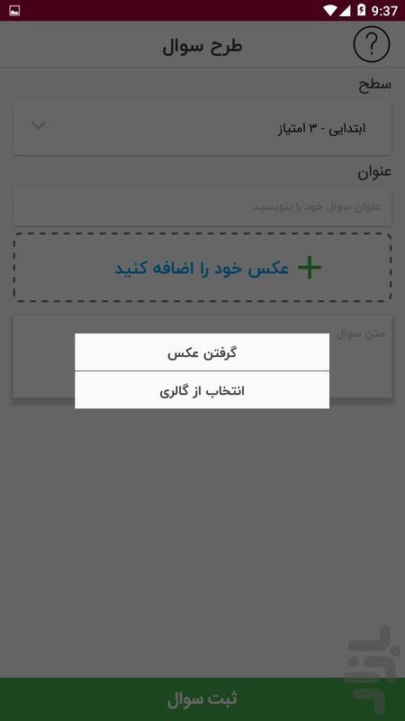 اتاق سوال (حل آنلاین سوالات درسی) - عکس برنامه موبایلی اندروید