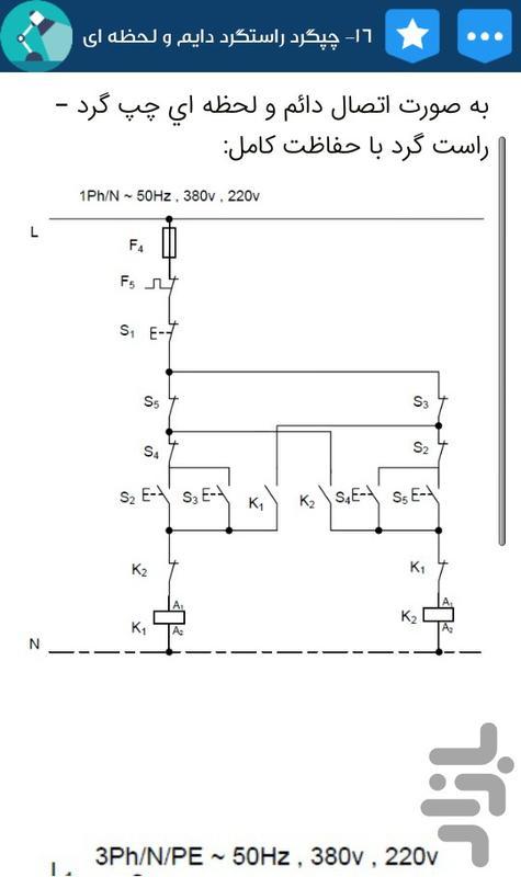 مدارات برق صنعتی و ساختمان - عکس برنامه موبایلی اندروید
