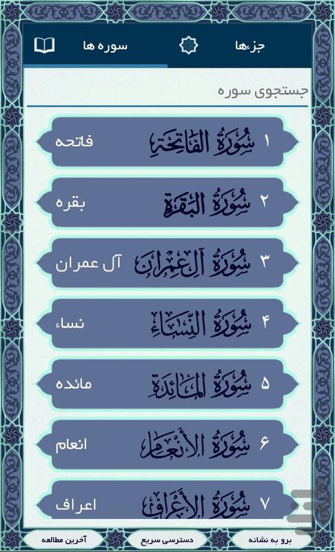 قلم هوشمند قرآنی (کلمه به کلمه) - عکس برنامه موبایلی اندروید