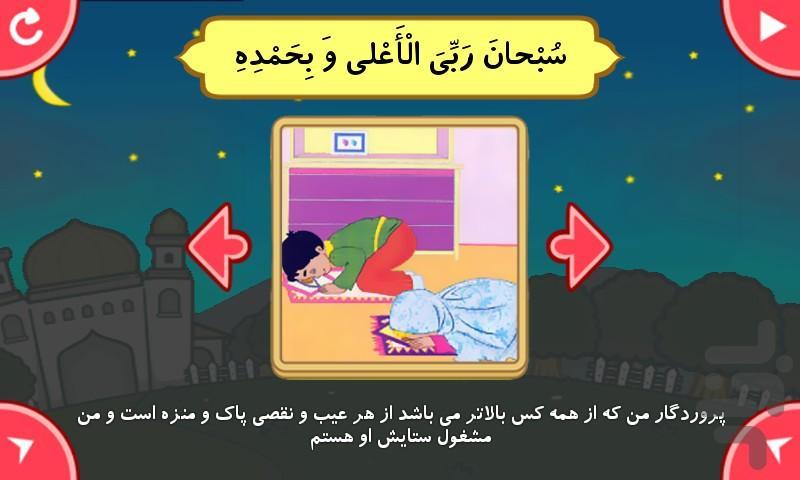 بيا نماز بخونيم - Image screenshot of android app