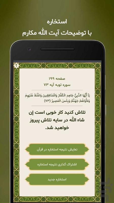 قرآن صوتی (قلم هوشمند همراه) - عکس برنامه موبایلی اندروید