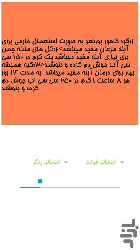 داروخانه ی همراه کامل فارسی انگلیسی - عکس برنامه موبایلی اندروید