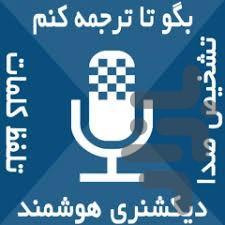 مترجم سخنگوفارسی به انگلیسی پیشرفته - عکس برنامه موبایلی اندروید