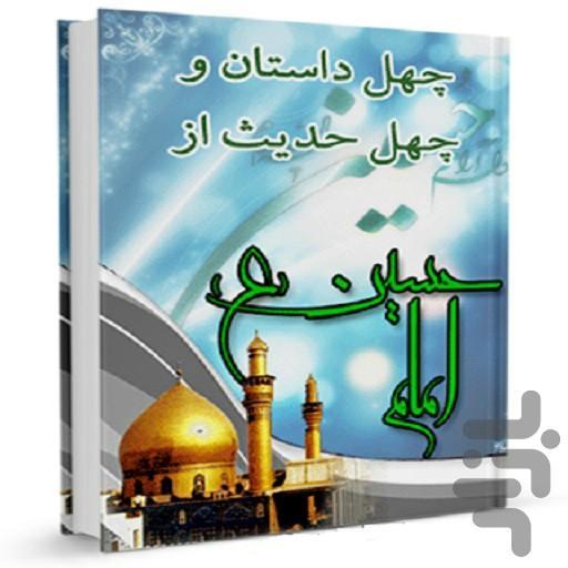 چهل داستان از امام حسین - عکس برنامه موبایلی اندروید